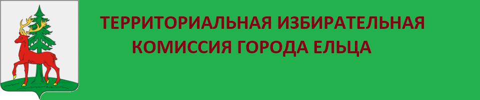 ТИК города Ельца